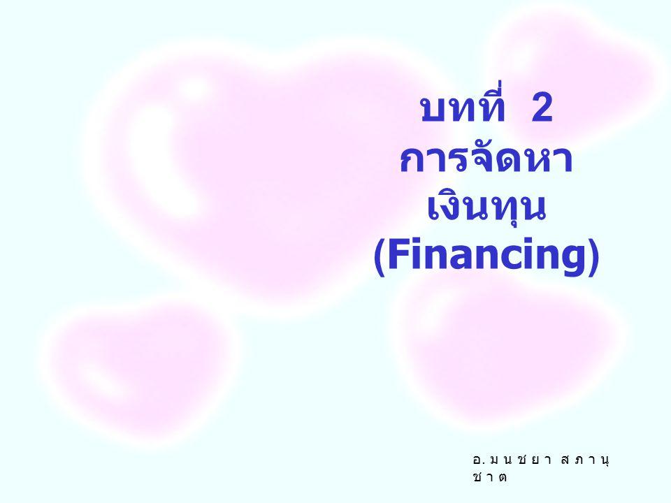 บทที่ 2 การจัดหาเงินทุน (Financing)