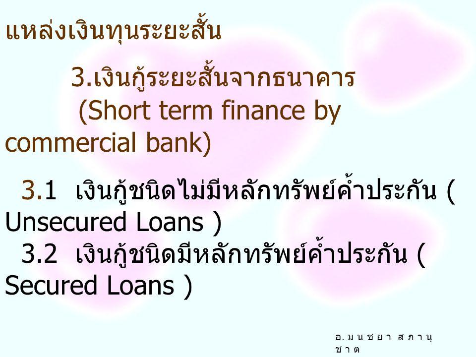แหล่งเงินทุนระยะสั้น 3.เงินกู้ระยะสั้นจากธนาคาร