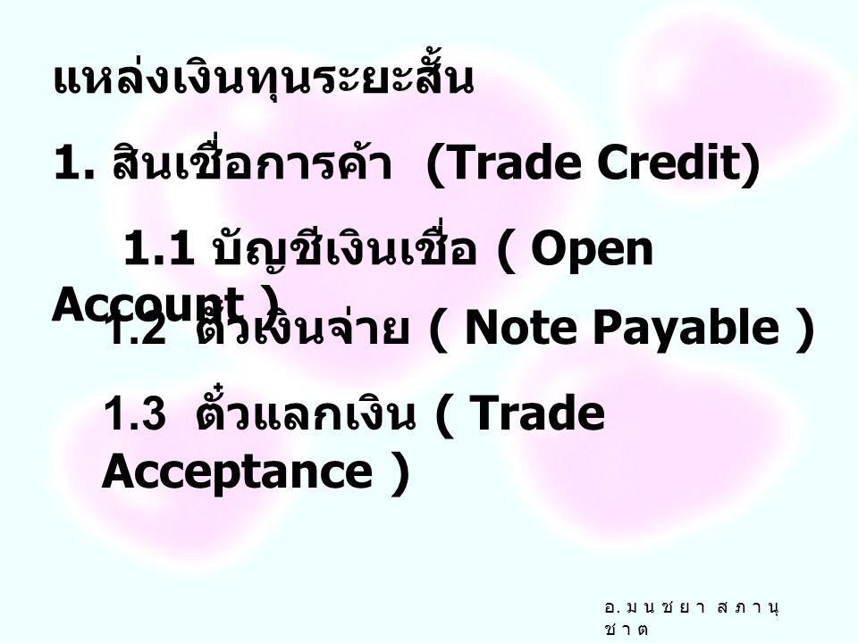 แหล่งเงินทุนระยะสั้น 1. สินเชื่อการค้า (Trade Credit)