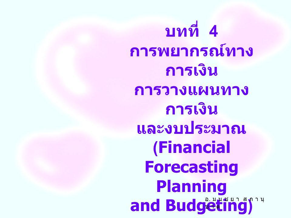 บทที่ 4 การพยากรณ์ทางการเงิน การวางแผนทางการเงิน และงบประมาณ (Financial Forecasting Planning and Budgeting)