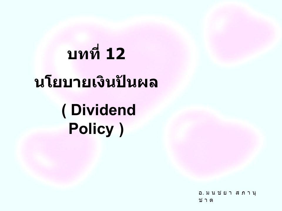 บทที่ 12 นโยบายเงินปันผล ( Dividend Policy )