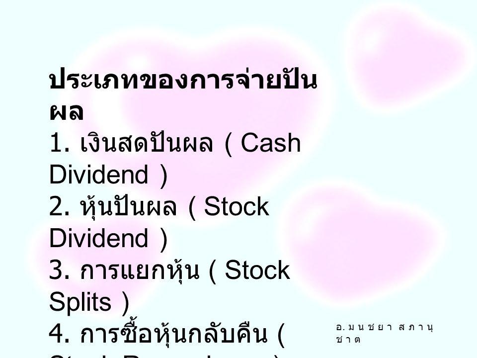 ประเภทของการจ่ายปันผล 1. เงินสดปันผล ( Cash Dividend )
