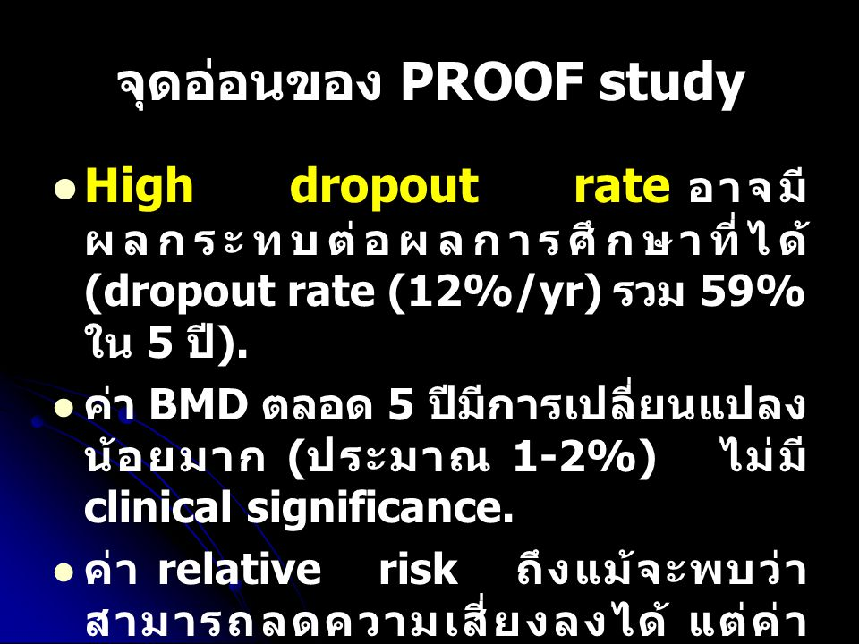 จุดอ่อนของ PROOF study