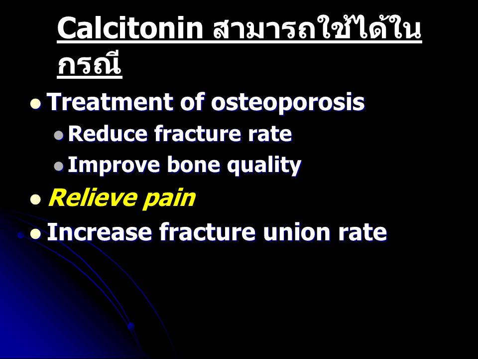 Calcitonin สามารถใช้ได้ในกรณี