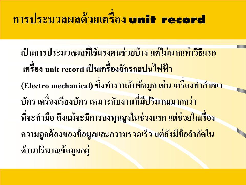 การประมวลผลด้วยเครื่อง unit record