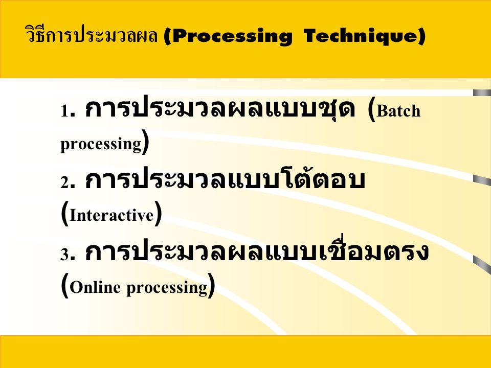 วิธีการประมวลผล (Processing Technique)