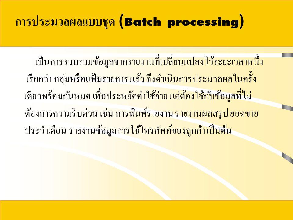การประมวลผลแบบชุด (Batch processing)