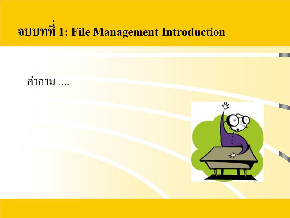 จบบทที่ 1: File Management Introduction