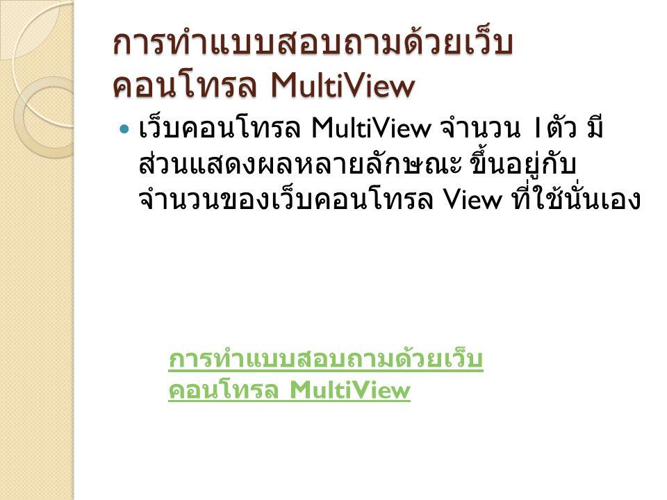 การทำแบบสอบถามด้วยเว็บคอนโทรล MultiView