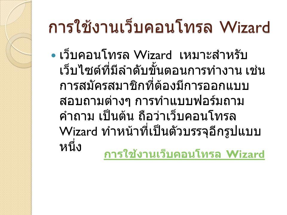 การใช้งานเว็บคอนโทรล Wizard