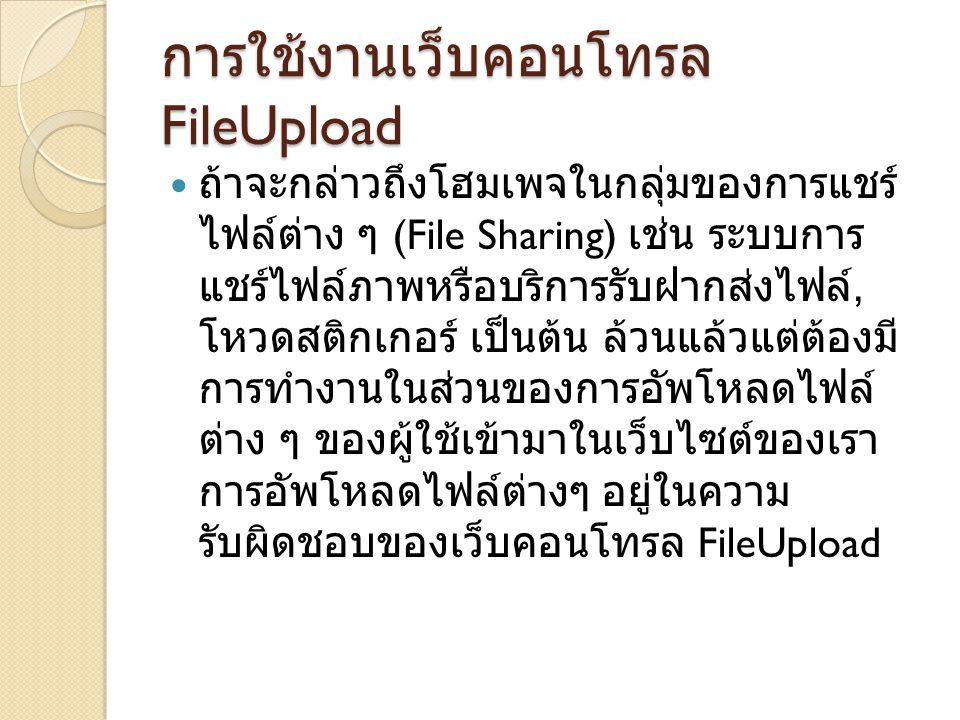 การใช้งานเว็บคอนโทรล FileUpload