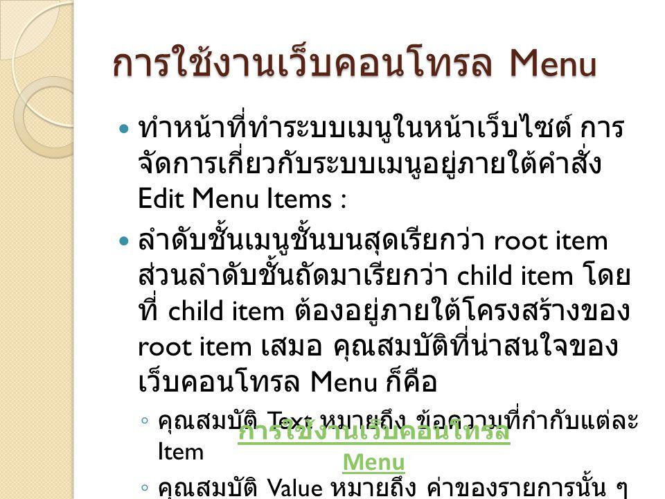 การใช้งานเว็บคอนโทรล Menu