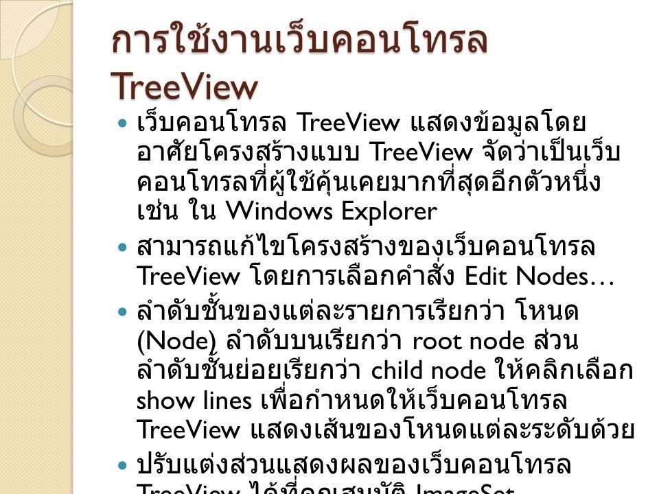การใช้งานเว็บคอนโทรล TreeView