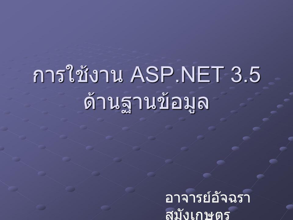 การใช้งาน ASP.NET 3.5 ด้านฐานข้อมูล