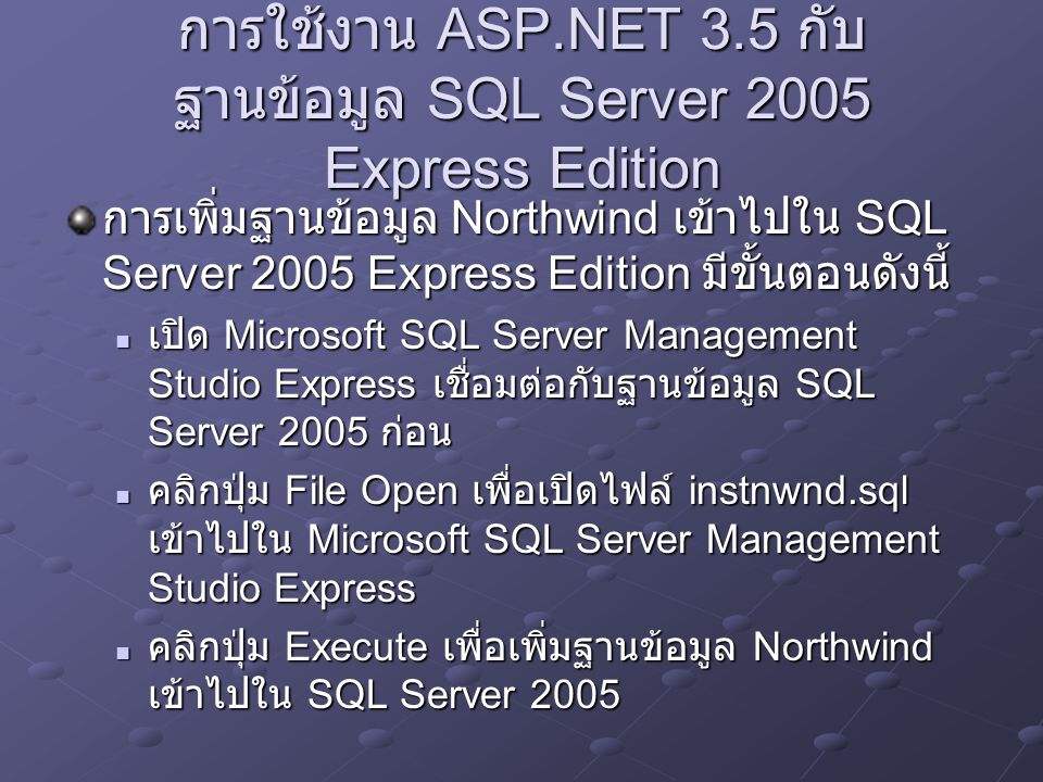 การใช้งาน ASP.NET 3.5 กับฐานข้อมูล SQL Server 2005 Express Edition