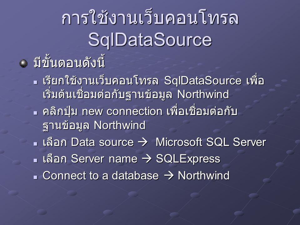 การใช้งานเว็บคอนโทรล SqlDataSource