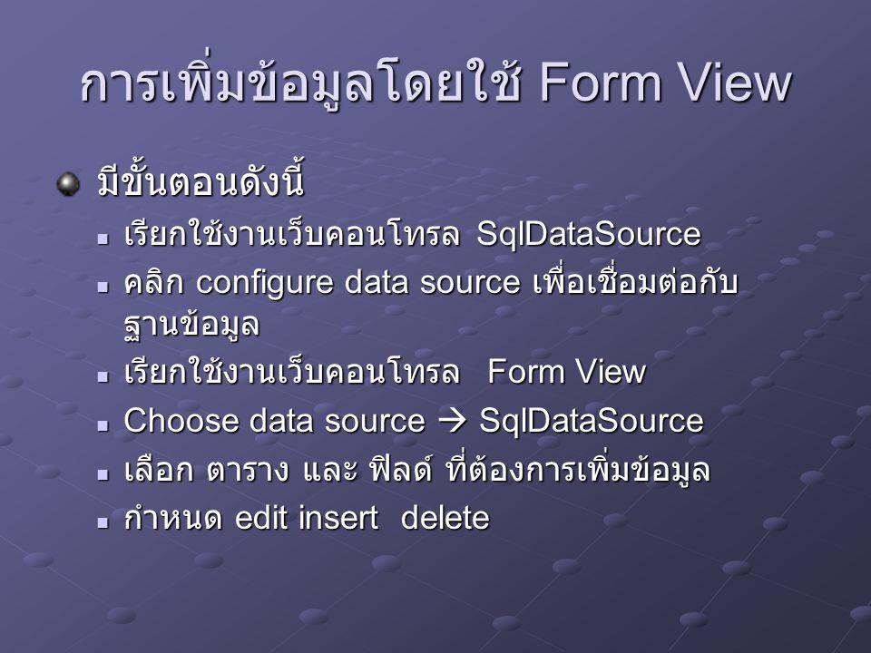 การเพิ่มข้อมูลโดยใช้ Form View