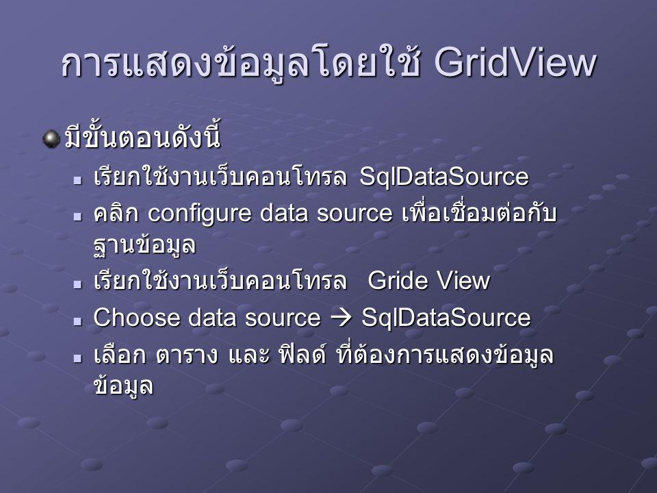 การแสดงข้อมูลโดยใช้ GridView