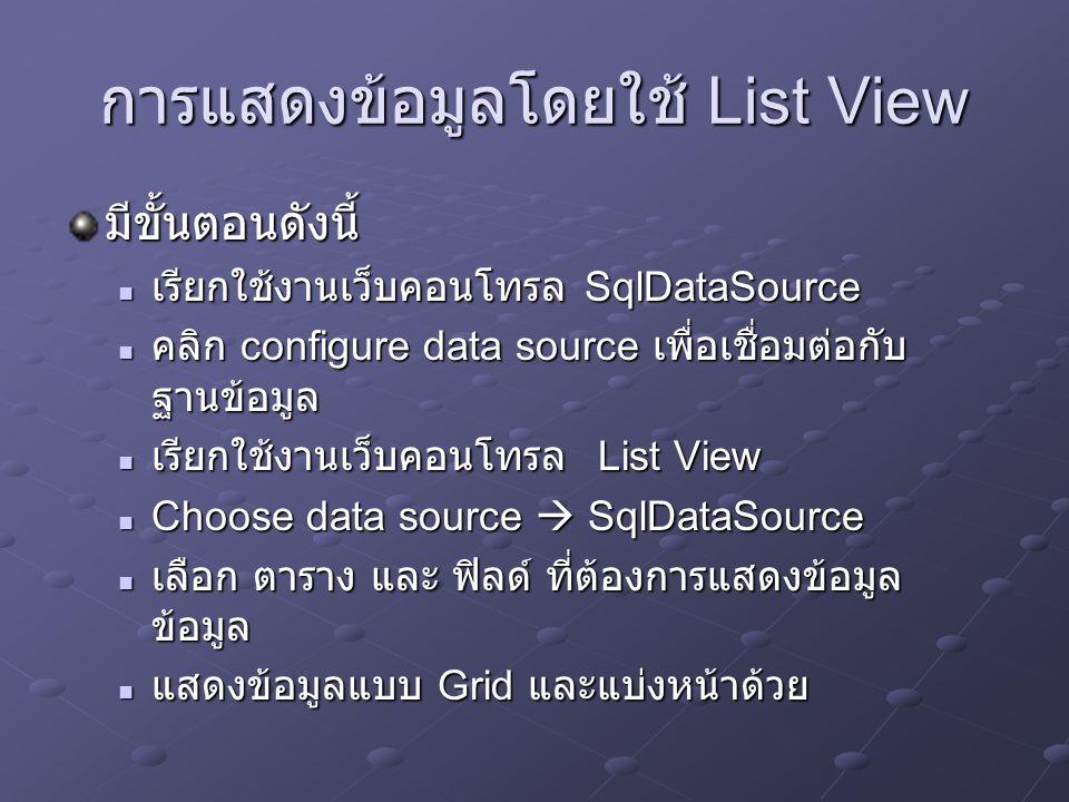 การแสดงข้อมูลโดยใช้ List View