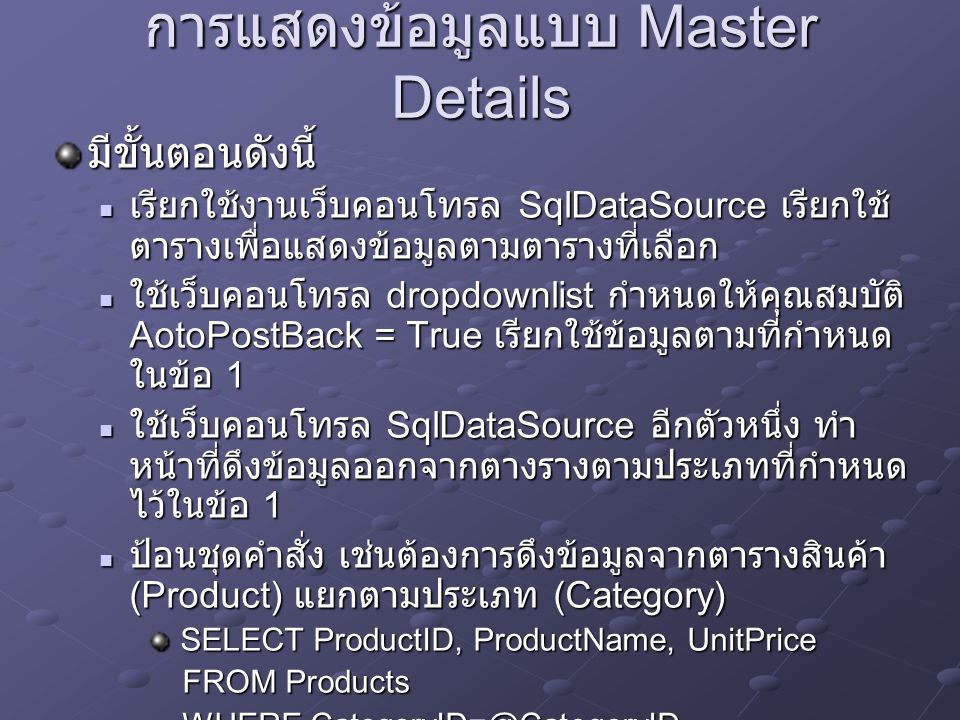 การแสดงข้อมูลแบบ Master Details