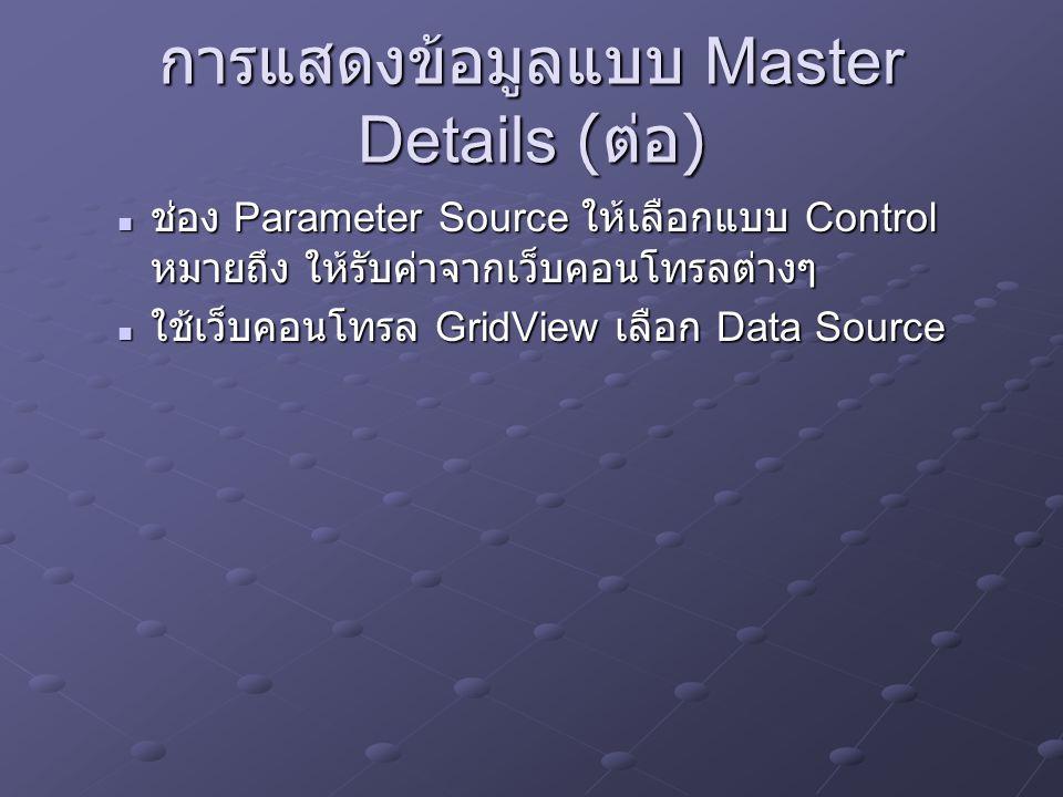 การแสดงข้อมูลแบบ Master Details (ต่อ)