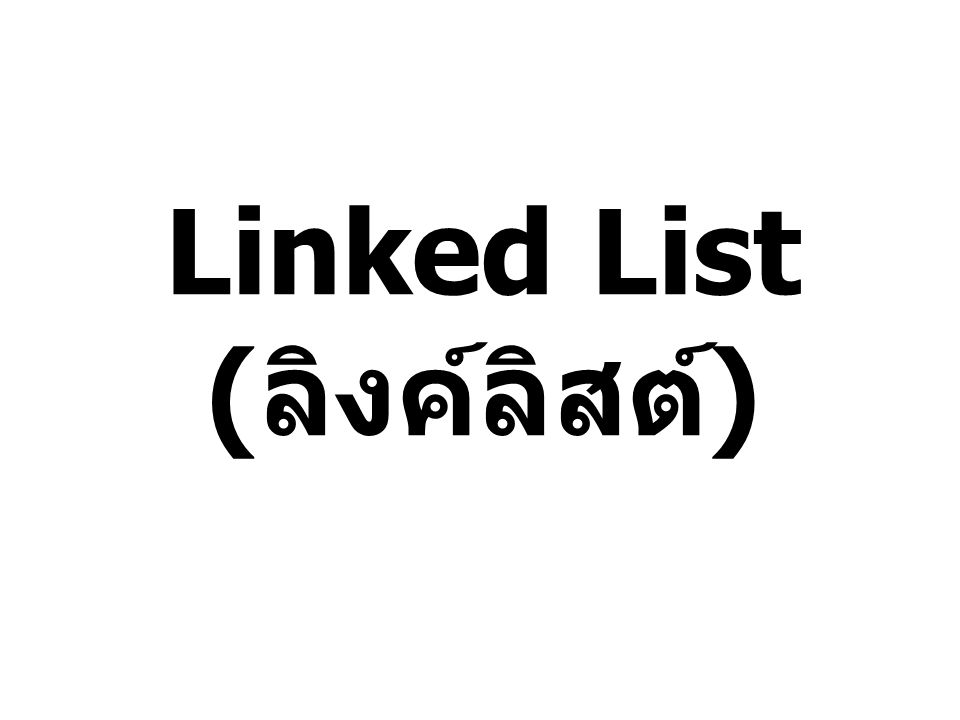 Linked List (ลิงค์ลิสต์)