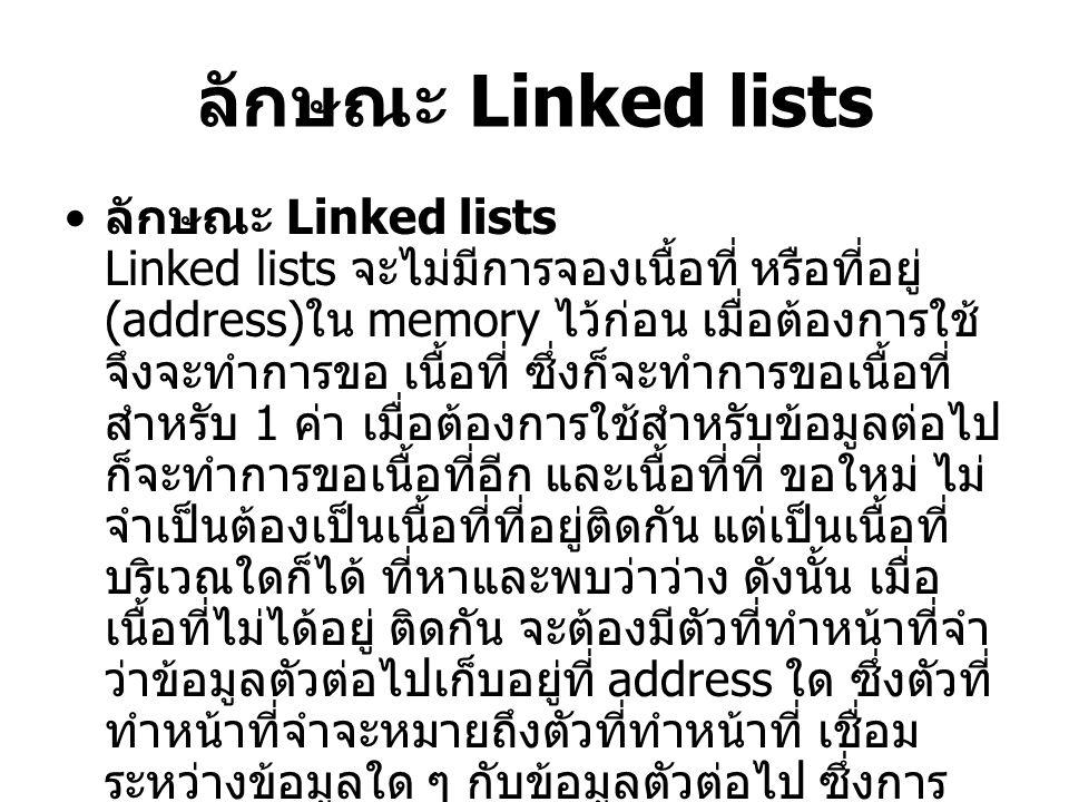 ลักษณะ Linked lists