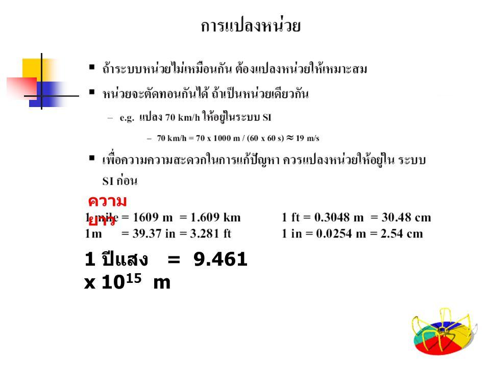 ความยาว 1 ปีแสง = 9.461 x 1015 m