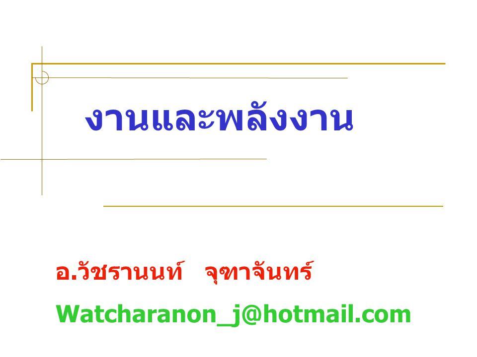 งานและพลังงาน อ.วัชรานนท์ จุฑาจันทร์ Watcharanon_j@hotmail.com