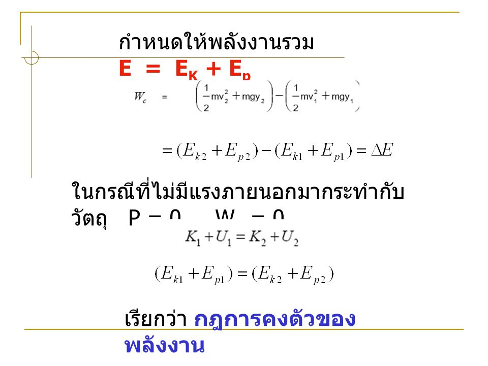 กําหนดใหพลังงานรวม E = EK + Ep