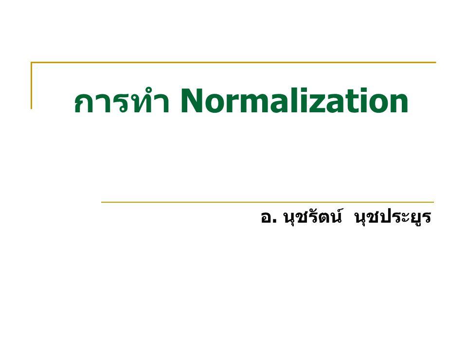 การทำ Normalization อ. นุชรัตน์ นุชประยูร