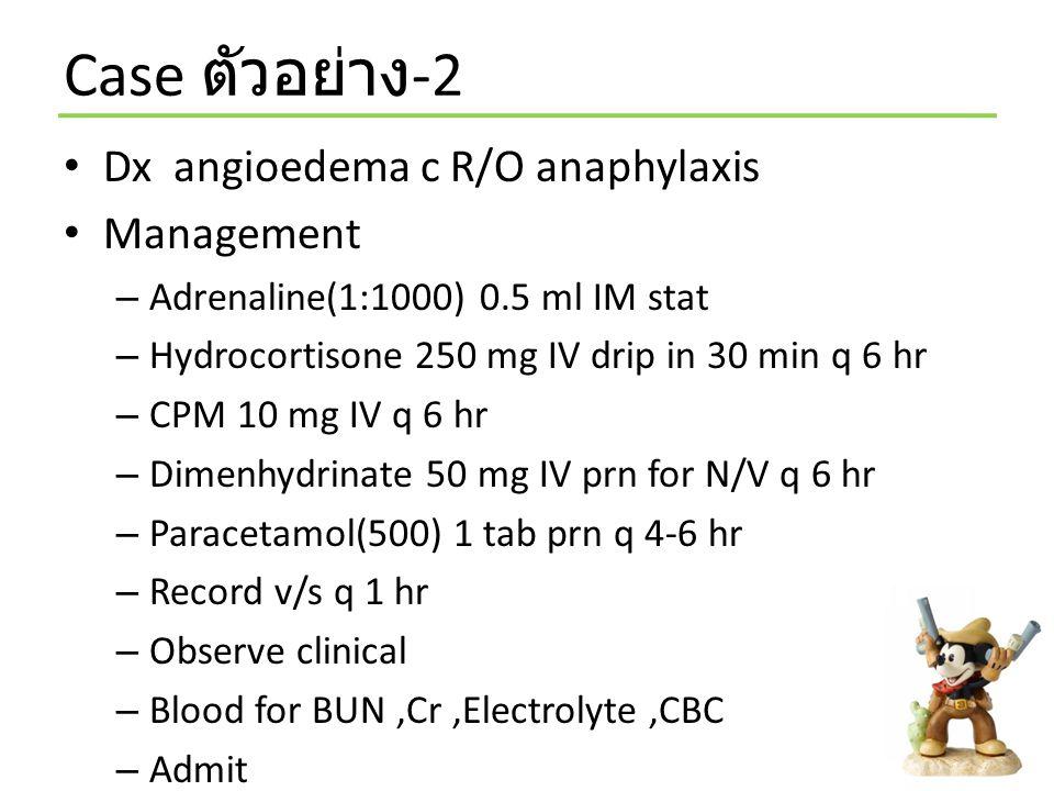 Case ตัวอย่าง-2 Dx angioedema c R/O anaphylaxis Management