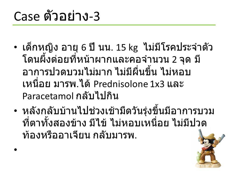 Case ตัวอย่าง-3