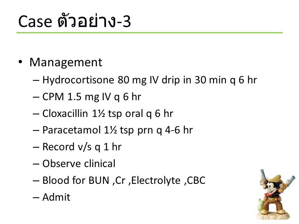Case ตัวอย่าง-3 Management