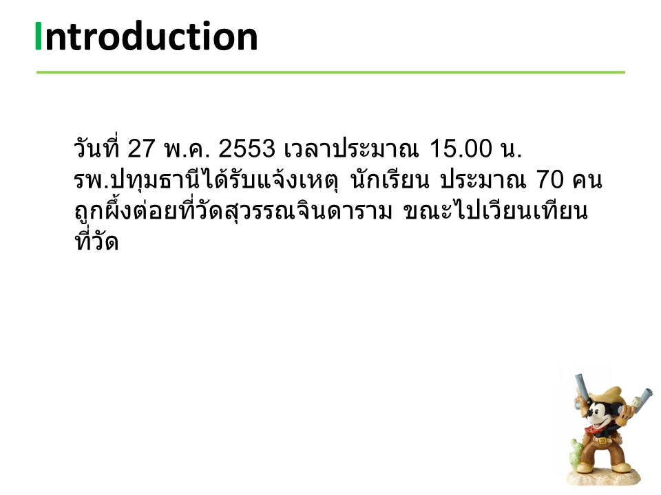 Introduction วันที่ 27 พ.ค. 2553 เวลาประมาณ 15.00 น.