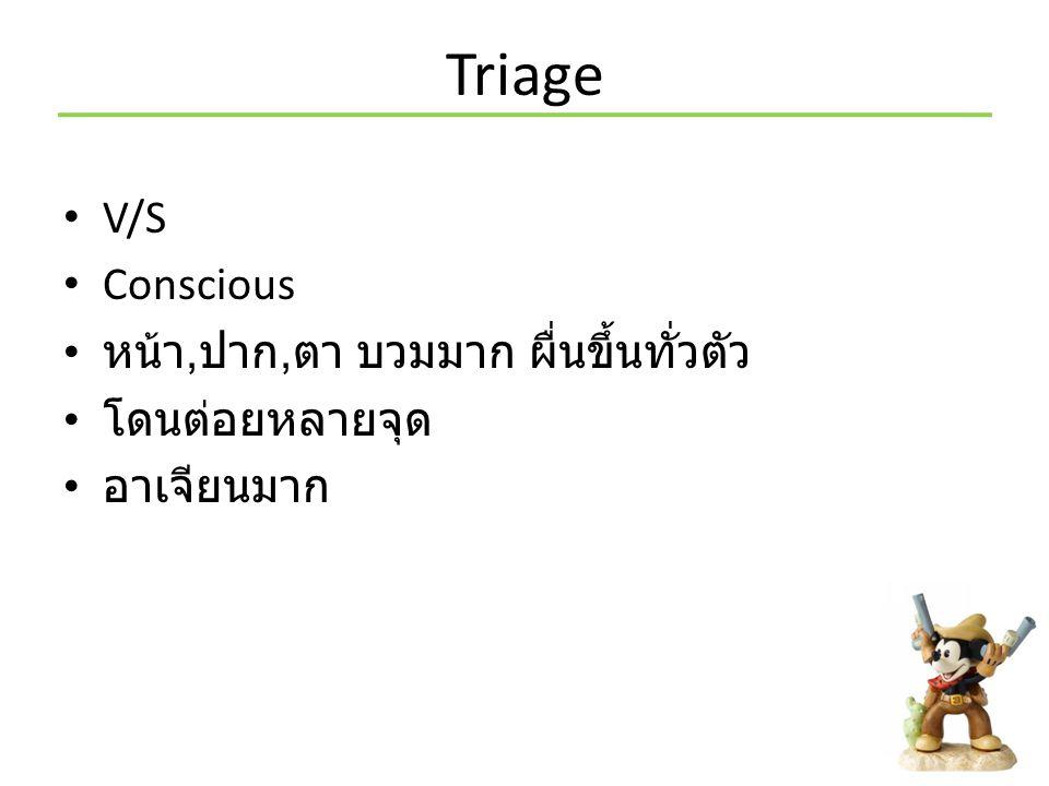 Triage V/S Conscious หน้า,ปาก,ตา บวมมาก ผื่นขึ้นทั่วตัว โดนต่อยหลายจุด