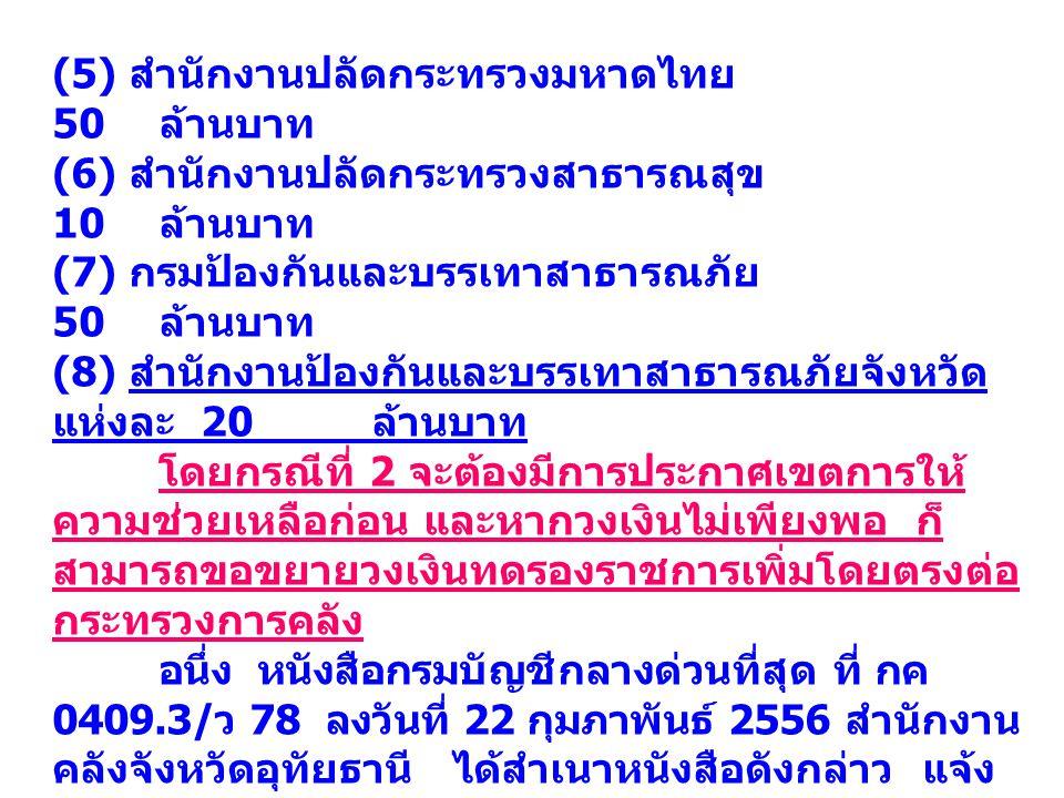 (5) สำนักงานปลัดกระทรวงมหาดไทย 50 ล้านบาท