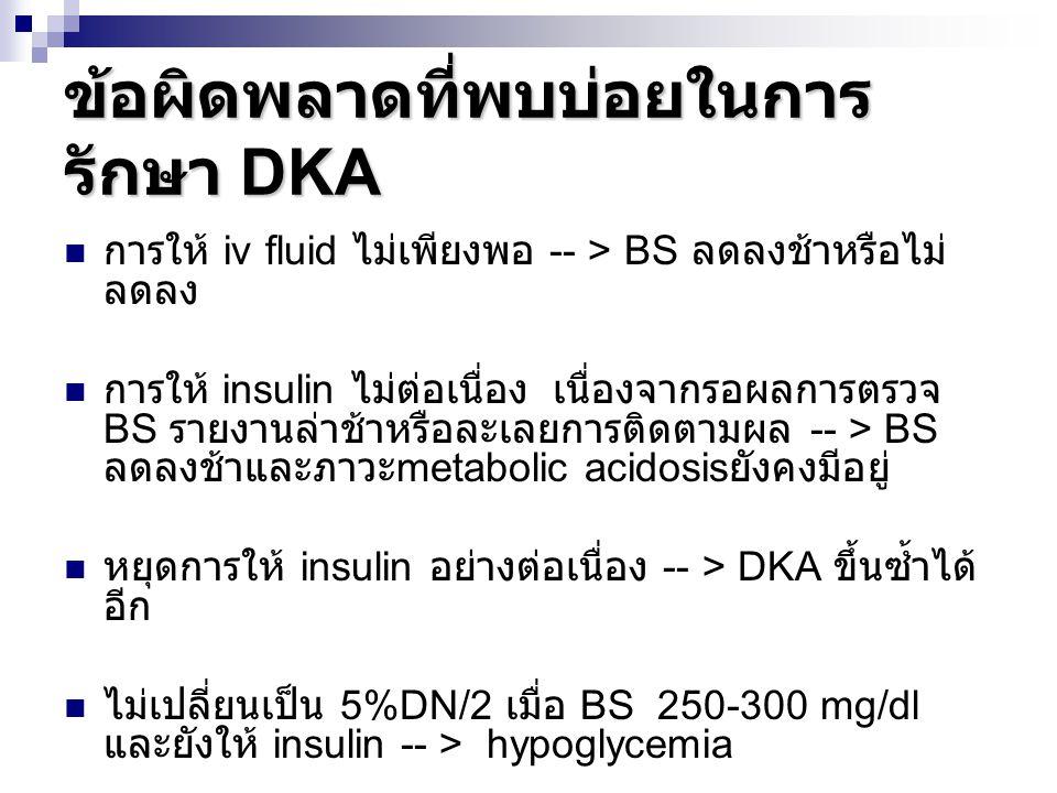 ข้อผิดพลาดที่พบบ่อยในการรักษา DKA