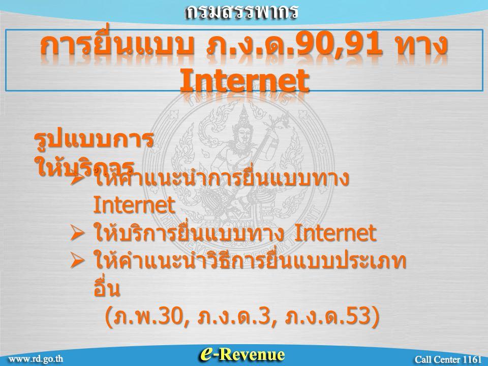 การยื่นแบบ ภ.ง.ด.90,91 ทาง Internet