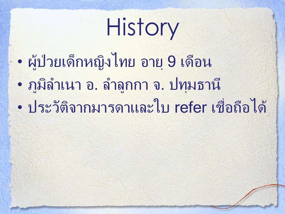 History ผู้ป่วยเด็กหญิงไทย อายุ 9 เดือน