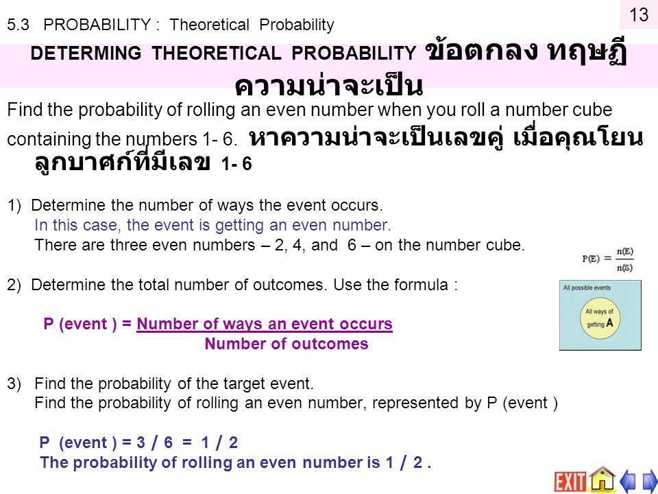 DETERMING THEORETICAL PROBABILITY ข้อตกลง ทฤษฏีความน่าจะเป็น