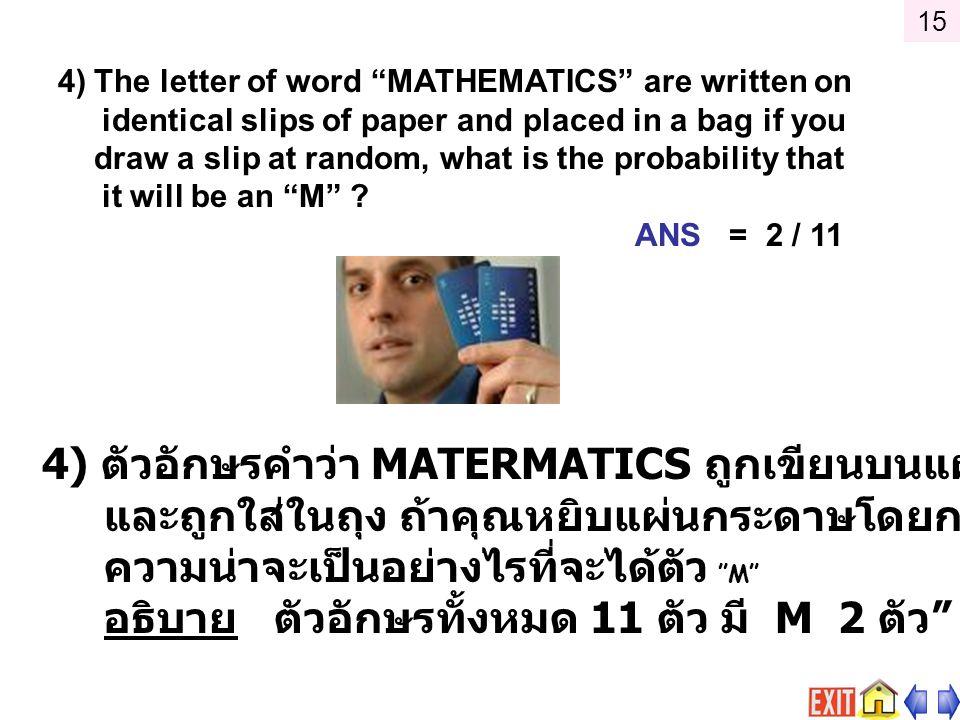 4) ตัวอักษรคำว่า MATERMATICS ถูกเขียนบนแผ่นกระดาษใบละตัว