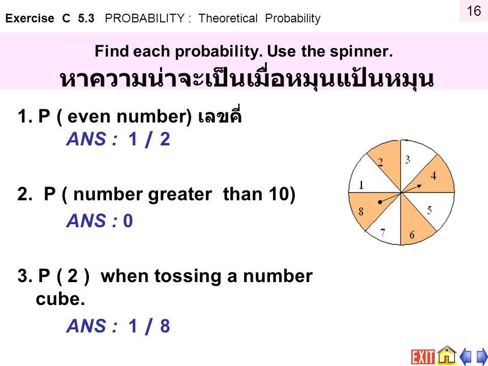 1. P ( even number) เลขคี่ ANS : 1 / 2