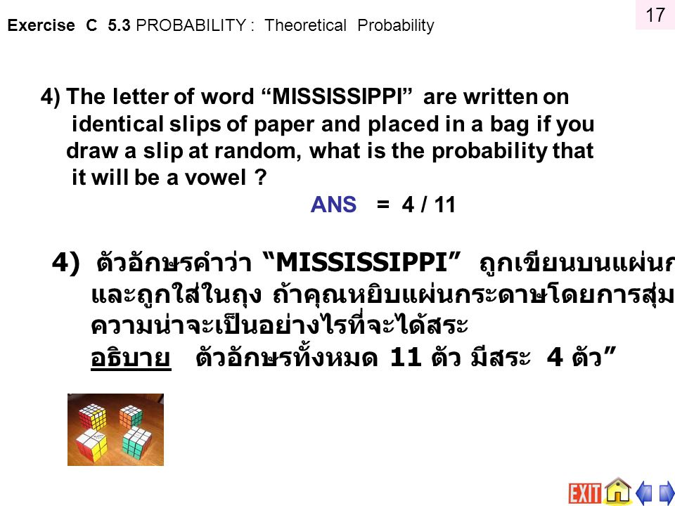 4) ตัวอักษรคำว่า MISSISSIPPI ถูกเขียนบนแผ่นกระดาษใบละตัว