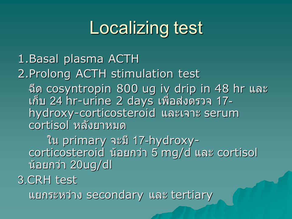 Localizing test 1.Basal plasma ACTH 2.Prolong ACTH stimulation test