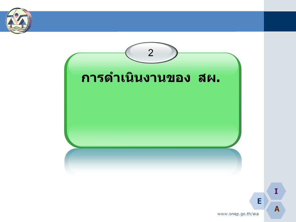 2 การดำเนินงานของ สผ. www.onep.go.th/eia