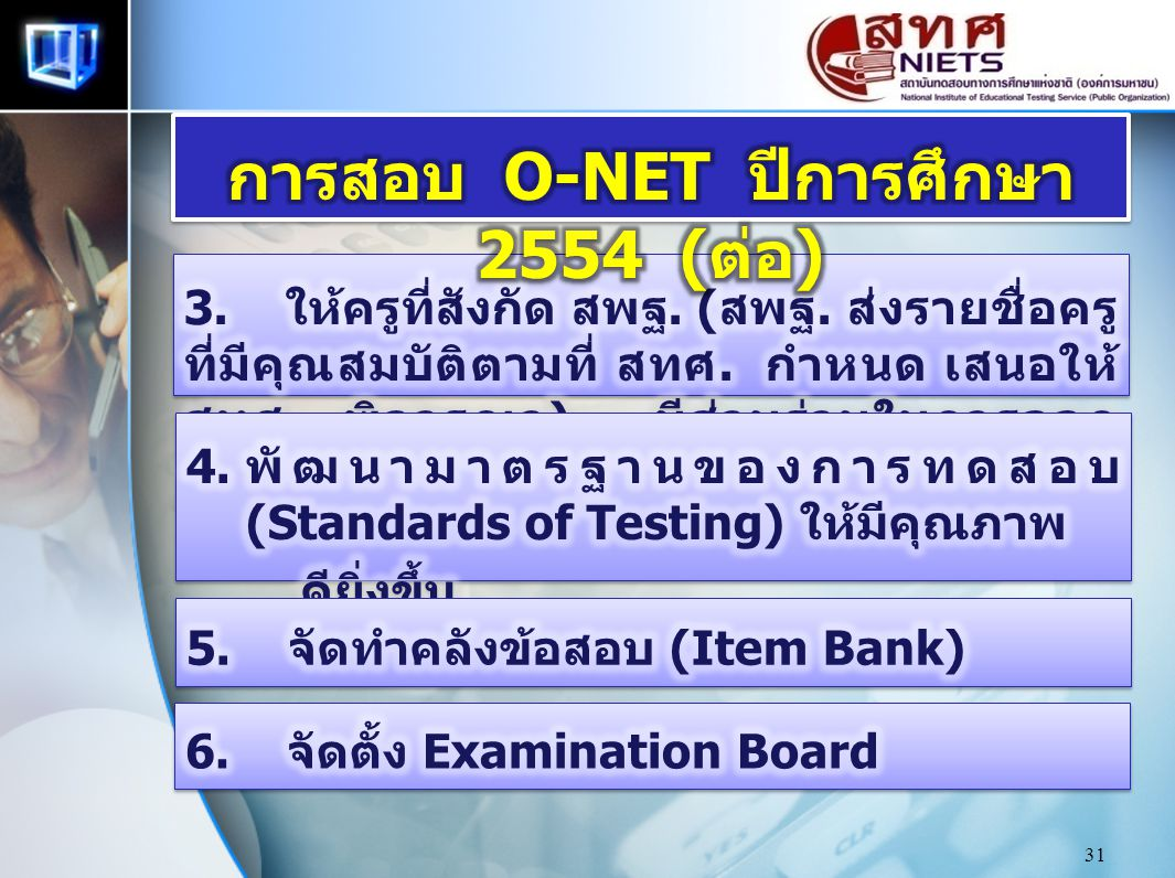 การสอบ O-NET ปีการศึกษา 2554 (ต่อ)