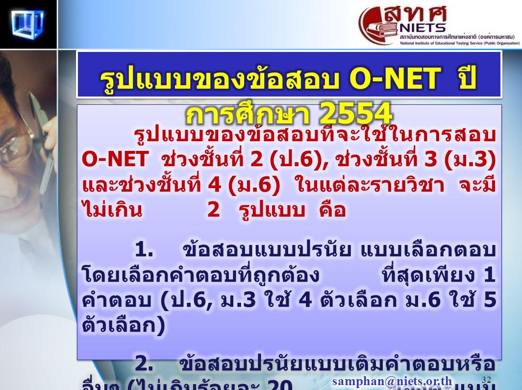 รูปแบบของข้อสอบ O-NET ปีการศึกษา 2554