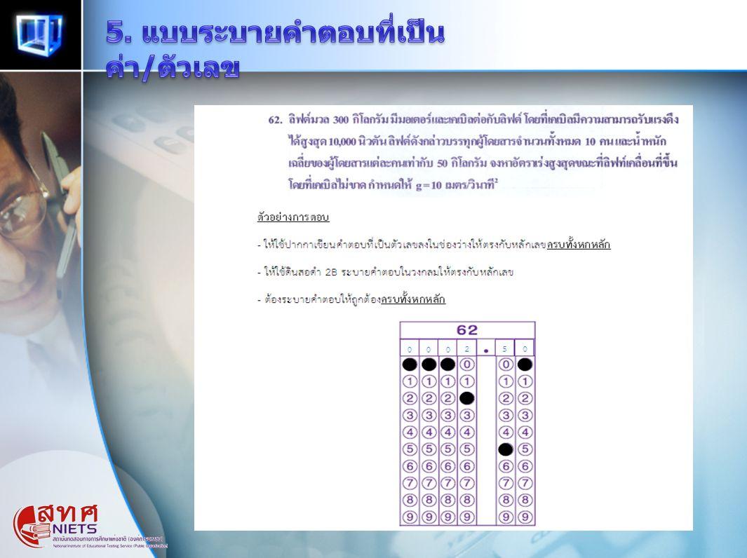 5. แบบระบายคำตอบที่เป็นค่า/ตัวเลข