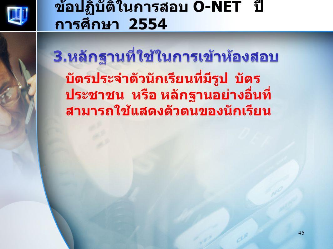 ข้อปฏิบัติในการสอบ O-NET ปีการศึกษา 2554